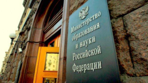 В Российской Федерации начнут присваивать учёные степени потеологии