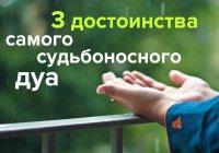 3 достоинства самого судьбоносного ду'а
