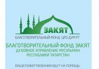 БФ «Закят» объявляет акцию «ДЦП: Достигнуть Цели Помоги!»