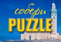 Собери мечеть Хассана II (puzzle)