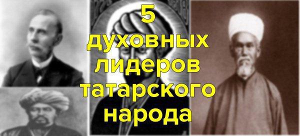 5 истинных духовных лидеров татарского народа
