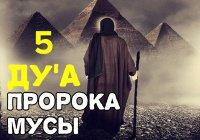 5 ду'а, которые читал Пророк Муса (а.с.)