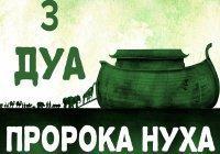 3 дуа пророка Нуха (а.с.)