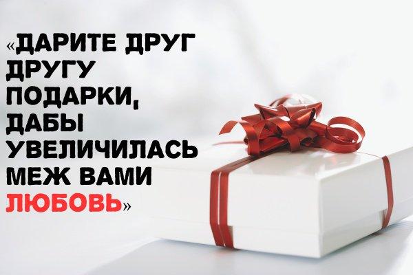 Как ответить на подарок 83