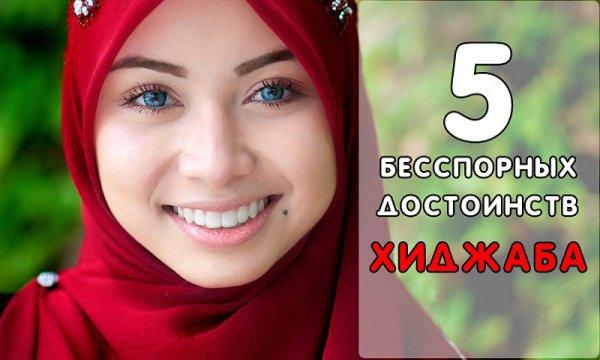 5 достоинств хиджаба