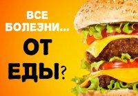Все болезни... от еды?