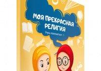 Книги для маленьких мусульман начали выпускать в Татарстане