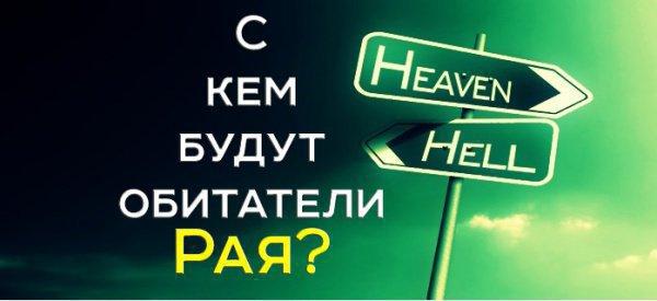 С кем будет находиться человек в Раю, если его супруг или супруга окажутся  аду?