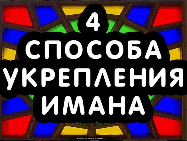 4 безотказных способа укрепления имана