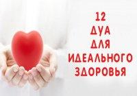 12 дуа для идеального здоровья