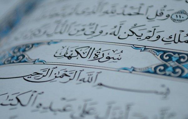 Чтение суры «Кахф»...