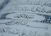 Уроки суры, чтение которой защитит человека от самого Даджаля