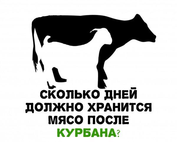 Правда ли, что нельзя хранить мясо жертвенного животного более 3-х дней?