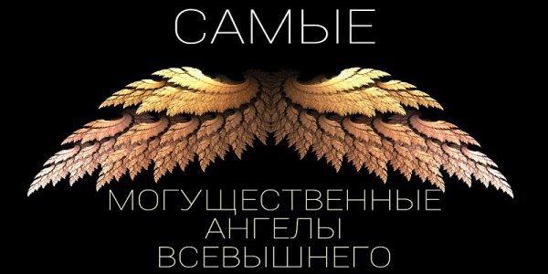 Самые могущественные ангелы?