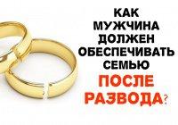 Как по исламу мужчина должен обеспечивать бывшую семью после развода?