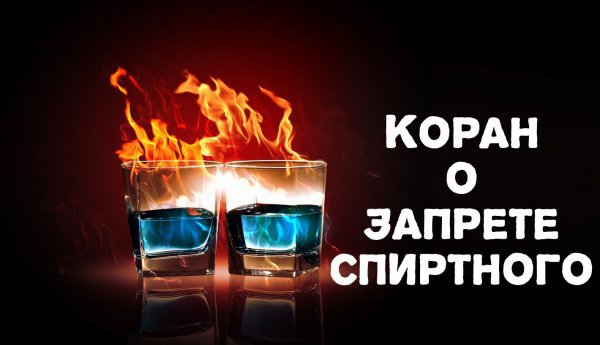Где в Коране говорится о том, что спиртные напитки - это грех?
