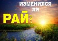 Изменился ли Рай со времени изгнания из него Адама (а.с.)?