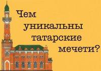 Чем так особенны татарские мечети?