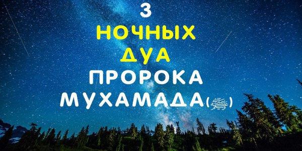 3 ночных дуа Пророка Мухаммада (ﷺ)
