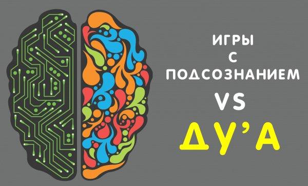 Игры с подсознанием vs Ду'а