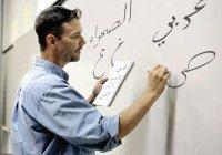 В Финляндии арабский язык включили в школьную программу