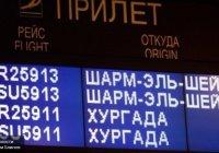 Стало известно, когда россиянам откроют Египет