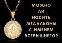 Можно ли носить медальоны с именем Всевышнего?