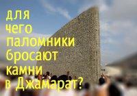 Для чего паломники бросают камни в Джамарат?