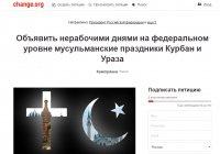 Мусульмане запустили петицию в адрес Владимира Путина (+подписать)