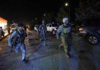 Боевики, напавшие на Американский университет в Кабуле, уничтожены