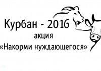 Курбан-2016: БФ «Закят» собирает заявки на жертвоприношение