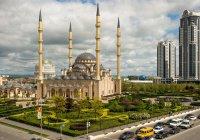 Всемирная исламская конференция стартует в Грозном