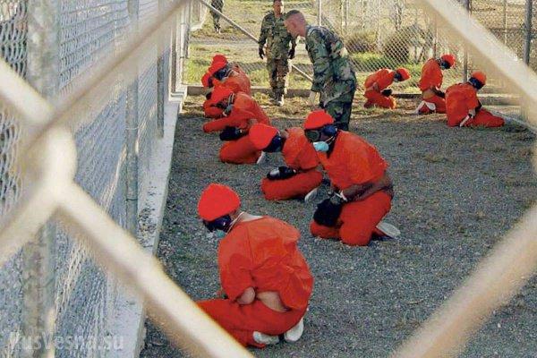 Заключенные Гуантанамо.