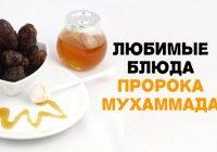Эта была любимая еда Пророка (ﷺ)