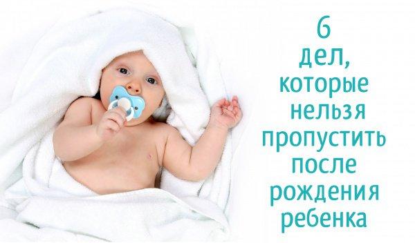 Что нельзя пропустить после рождения ребенка