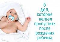 6 дел, которые нельзя пропустить после рождения ребенка