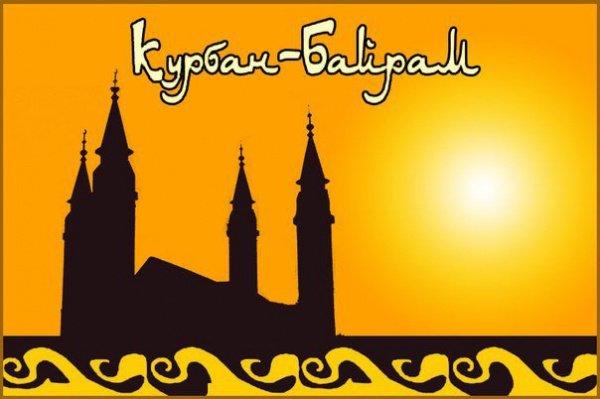 Курбан-байрам в этом году отмечается 12 сентября.