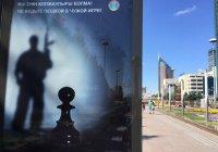 В Казахстане появились антиэкстремистские плакаты