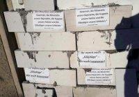 В Германии исламофобы замуровали здание мечети