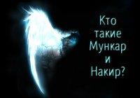 Кто такие Мункар и Накир?