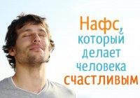 Человек, обладающий этим видом нафса - самый счастливый на свете