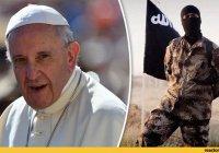 ИГИЛ объявило Папу Римского своим главным врагом
