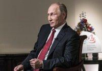 Путин: требование ухода Асада – нарушение международного права