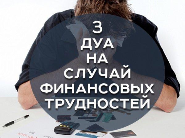 3 дуа на случай финансовых трудностей