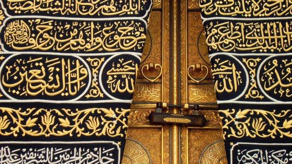 Задумывались ли вы, что именно написано на черном покрывале Каабы?