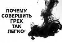 Почему грех совершить легко, а искупить так трудно?