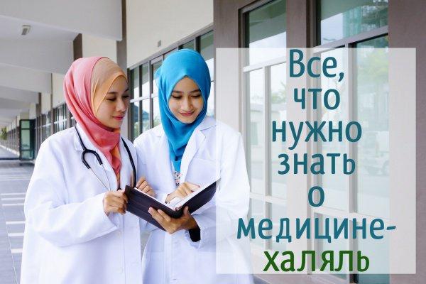 Все, что вам нужно знать о медицине по стандарту