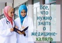 """Все, что вам нужно знать о медицине по стандарту """"Халяль"""""""
