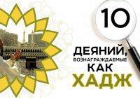 10 деяний, награда за которые равноценна совершению хаджа