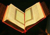 В Санкт-Петербурге пройдет конкурс чтецов Корана